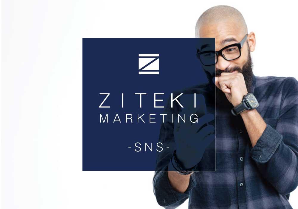 中小企業や個人事業のスモールビジネスほど自適マーケティングなSNSが必須!