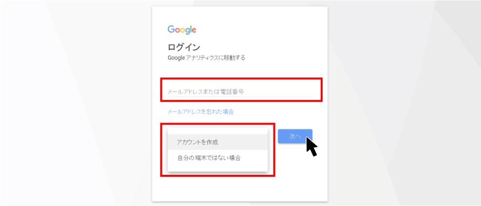 グーグルアナリティクス登録方法ログインマニュアル画像