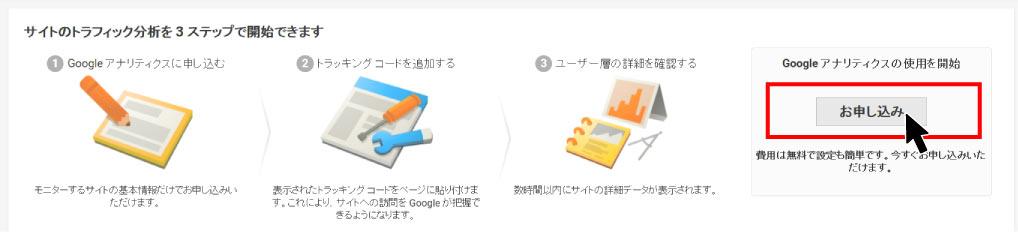 初心者でも出来るグーグルアナリティクス設定方法登録画面マニュアル画像