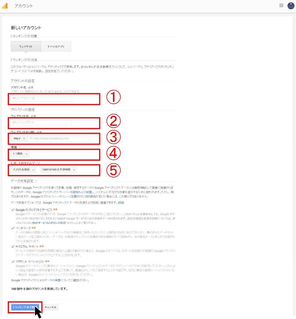 グーグルアナリティクス設定箇所解説マニュアル画像