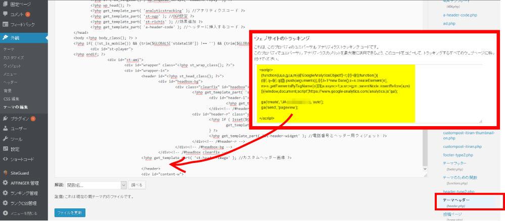 ワードプレスのテーマの編集からトラッキングコードを設置する方法マニュアル画像