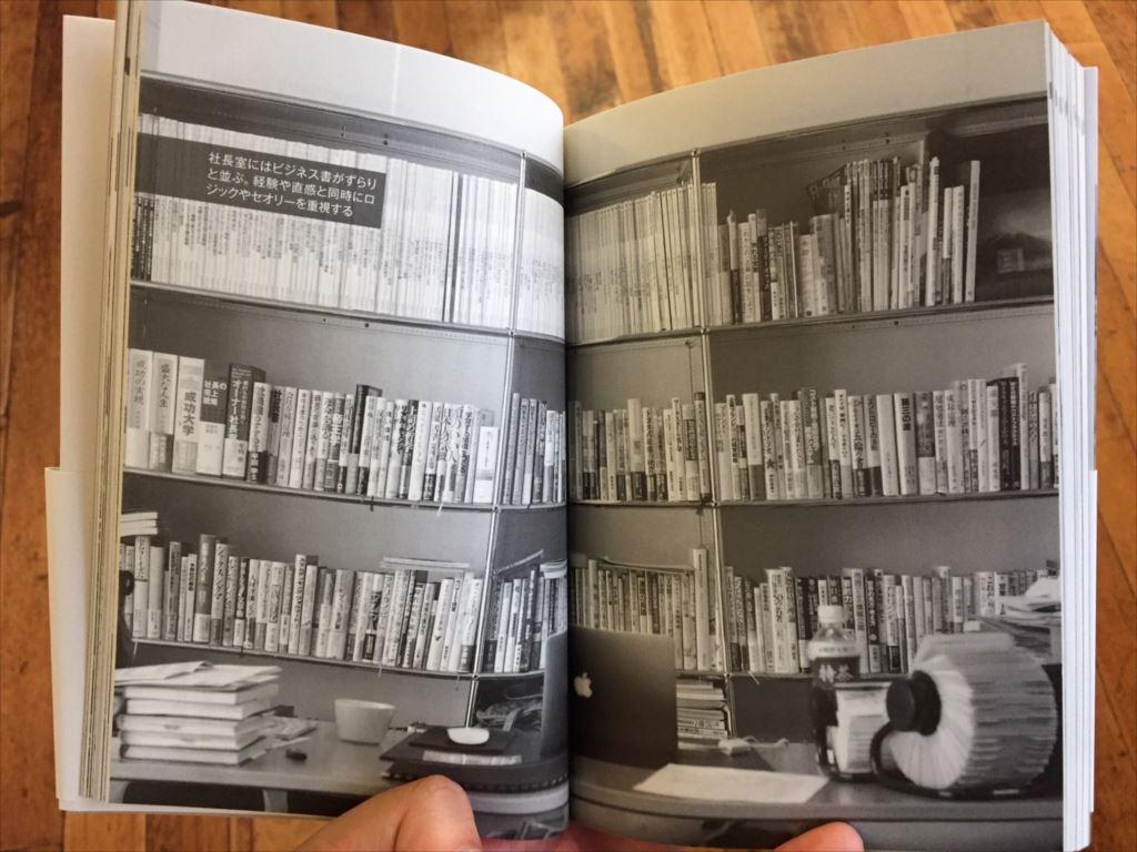 スノーピーク社長室本棚書籍画像