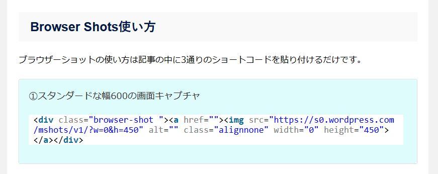 SyntaxHighlighterのウェブサイトでのソースコードの見え方実例画像