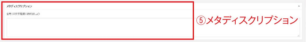 クリックされアクセスアップするメタディスクリプションの設定方法
