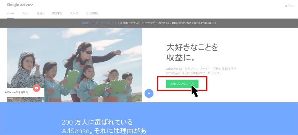 グーグルアドセンスに登録して広告収入を得る方法アカウント取得マニュアル画像