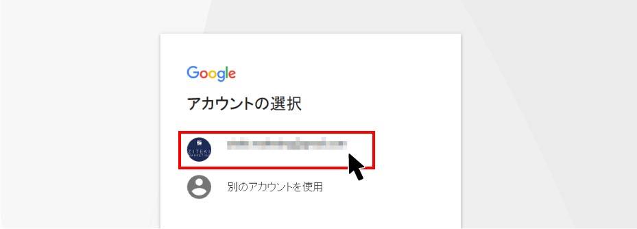 グーグルアドセンスに登録するアカウントを選択