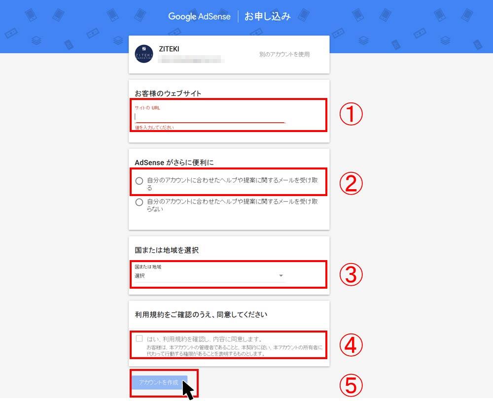 ジテキマーケティングのウェブサイトをグーグルアドセンスに登録