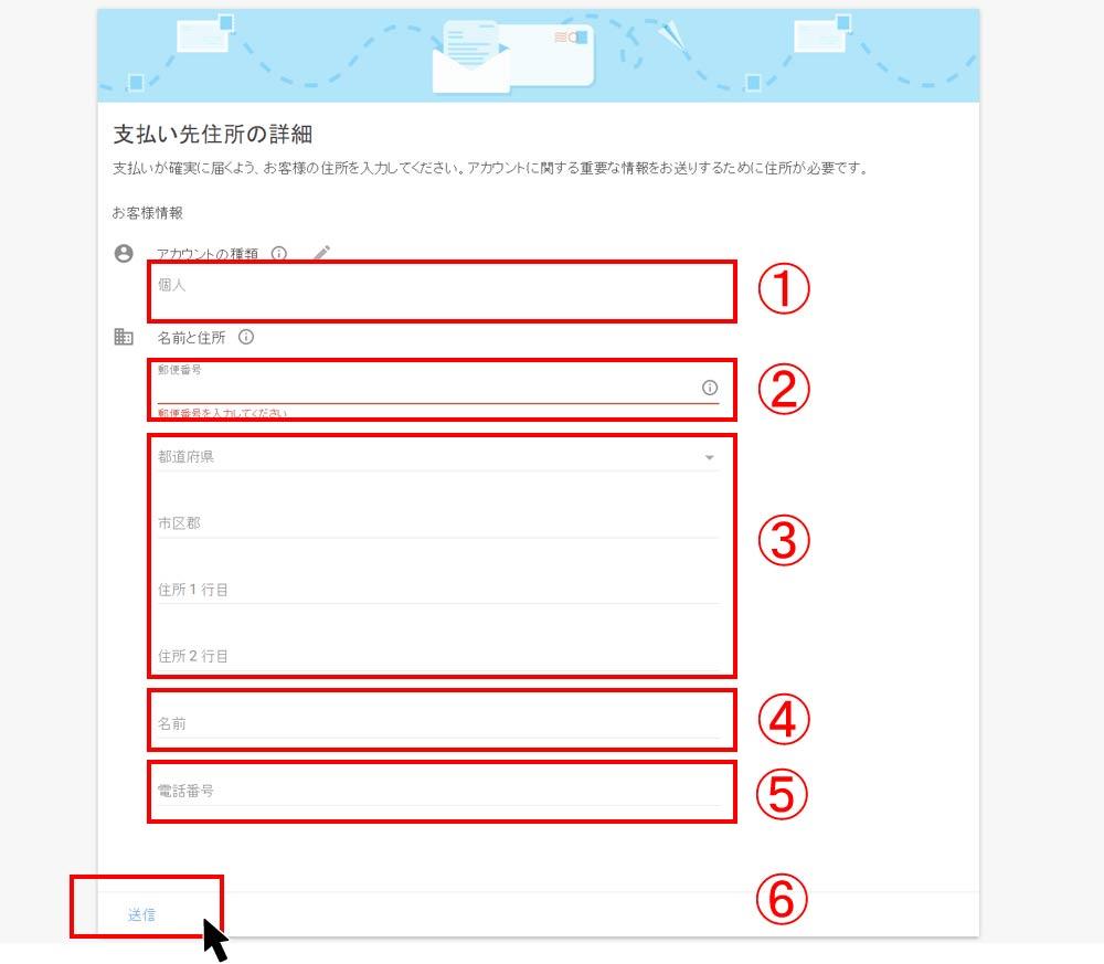 アカウントの初期設定個人情報入力から確認コード入力