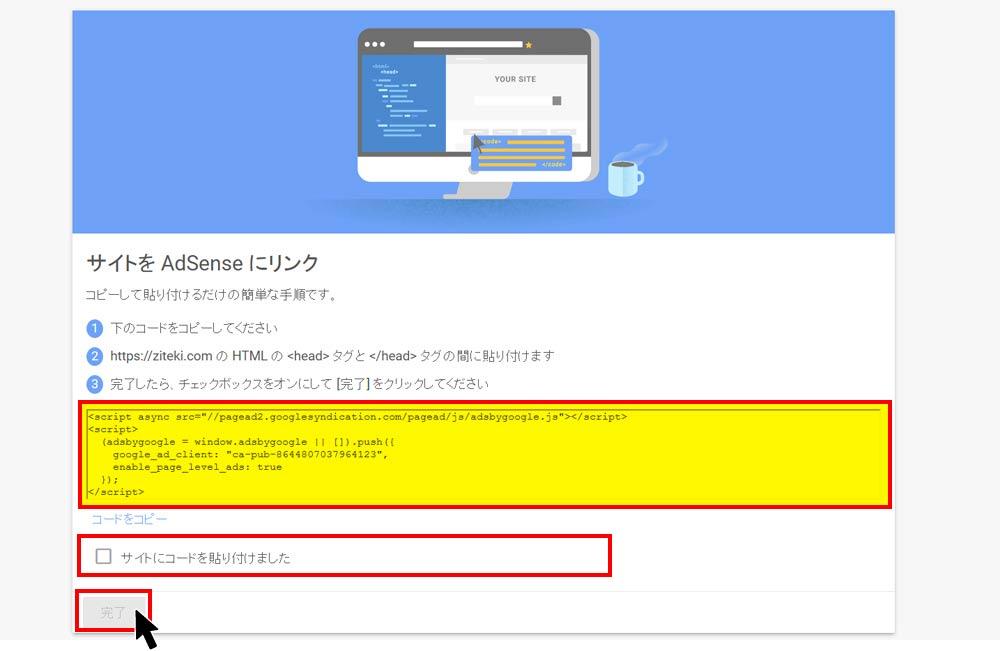 サイトをAdsneseにリンクする為ソースコードをウェブサイトに貼付けマニュアル画像