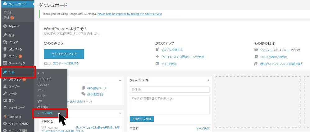 サイトをAdsneseにリンクする為ソースコードをワードプレステーマの編集から設定マニュアル画像