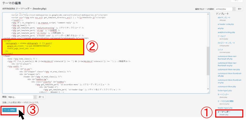 「テーマヘッダー/headder.php」というファイルの中にコードを貼り付けマニュアル画像