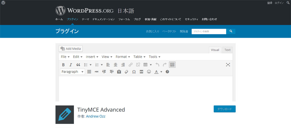 TinyMCE Advancedプラグインを使用した画像設置のマニュアル画像