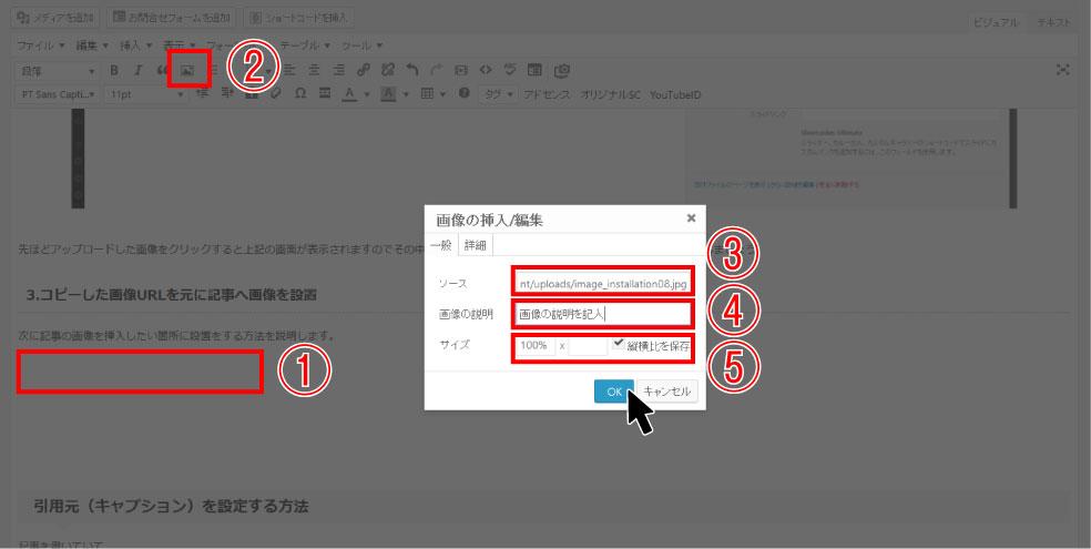 ワードプレス投稿記事に画像を設置する方法マニュアル