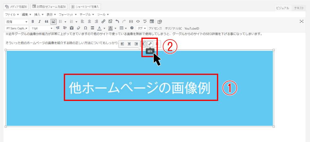 画像設置マニュアル引用元キャプションを設定する為のステップ