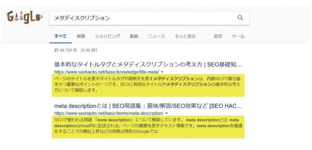 グーグルで検索した結果のメタディスクリプション説明画像