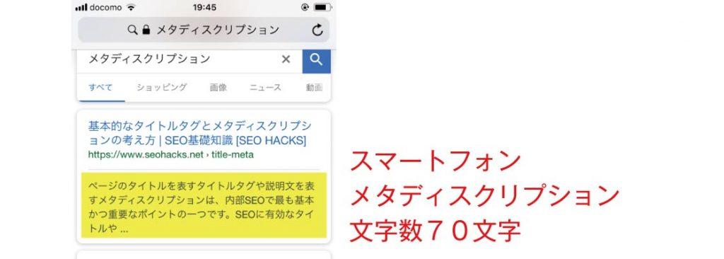 スマホでの検索結果でのメタディスクリプションの文章の見え方画像