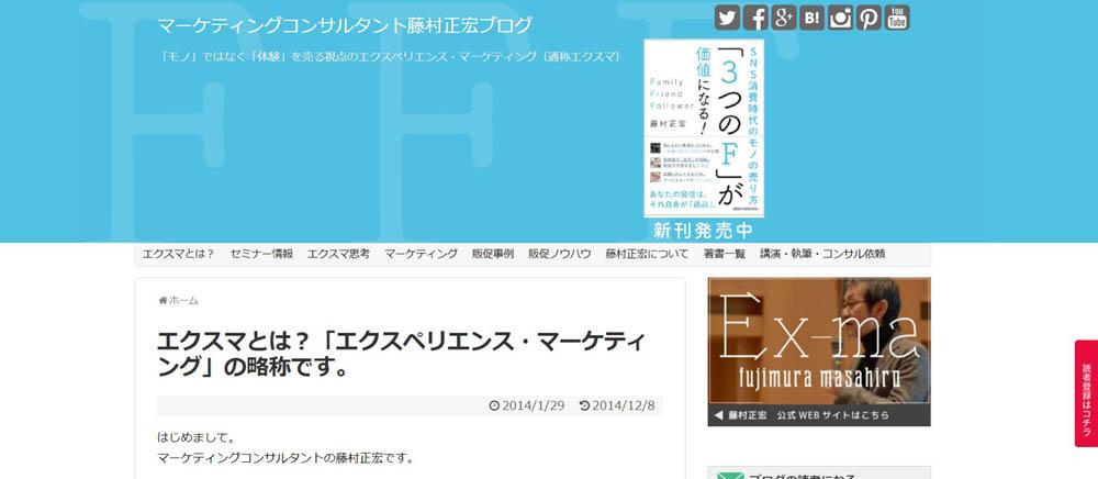 オウンドメディアの成功事例マーケティングコンサルタント藤村正宏さんのブログ