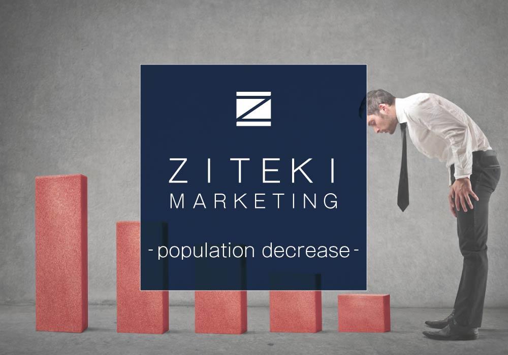 日本経済は人口減少で右肩下がり…あなたのビジネスの売上は右肩上がり?
