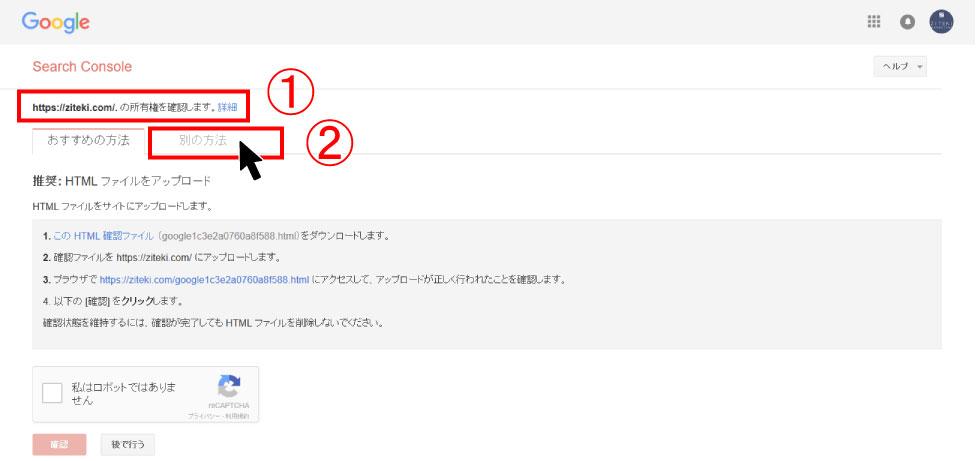 Google Serch Console(旧名ウェブマスターツール)登録マニュアル画像