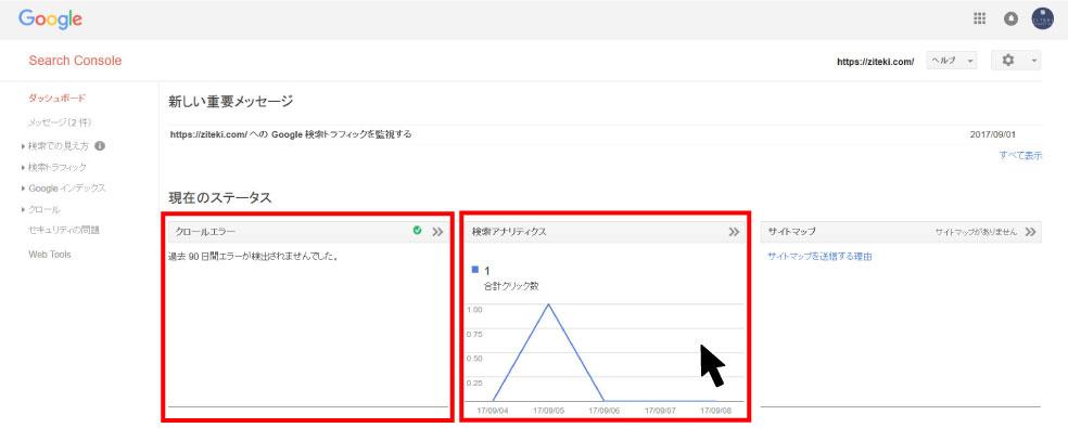 グーグルの検索エンジンがクロールした後のSerch Consoleの画面