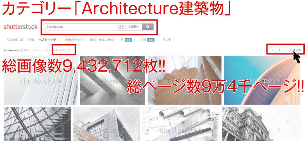 シャッターストックの建築物検索結果画像