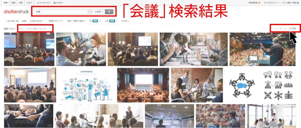 シャッターストックの日本語検索アルゴリズムの結果確画像