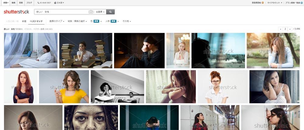 シャッターストック人物画像検索のポイント説明画像