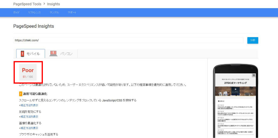 グーグル公式ページでのウェブページ表示スピード分析結果画像