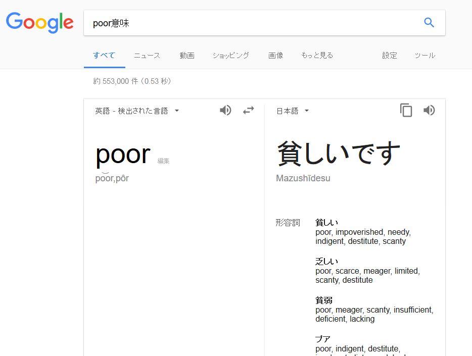 グーグルページの表示速度結果poorの意味画像
