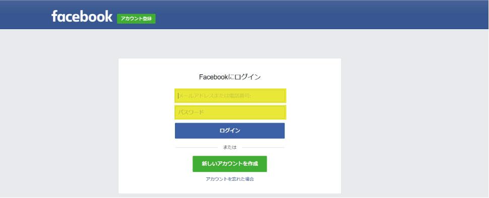 フェイスブックとワードプレスを連携する為にフェイスブックにログイン