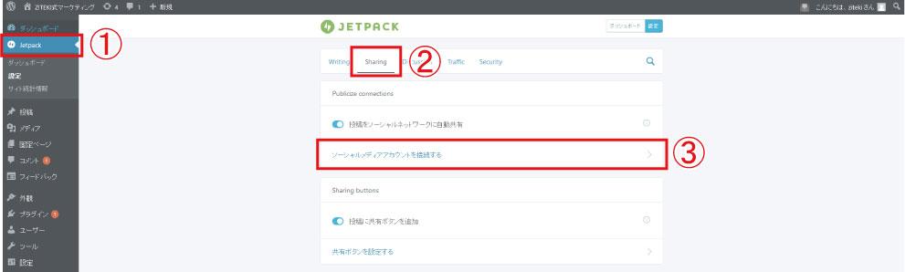 ワードプレスとフェイスブックを連携する為のjetpack/ジェットパックプラグイン設定