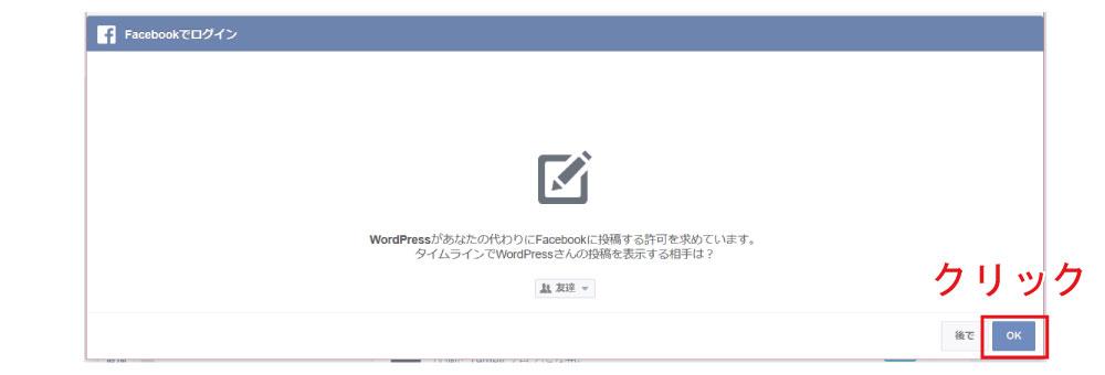 ジェットパックプラグインフェイスブック連携承認画像
