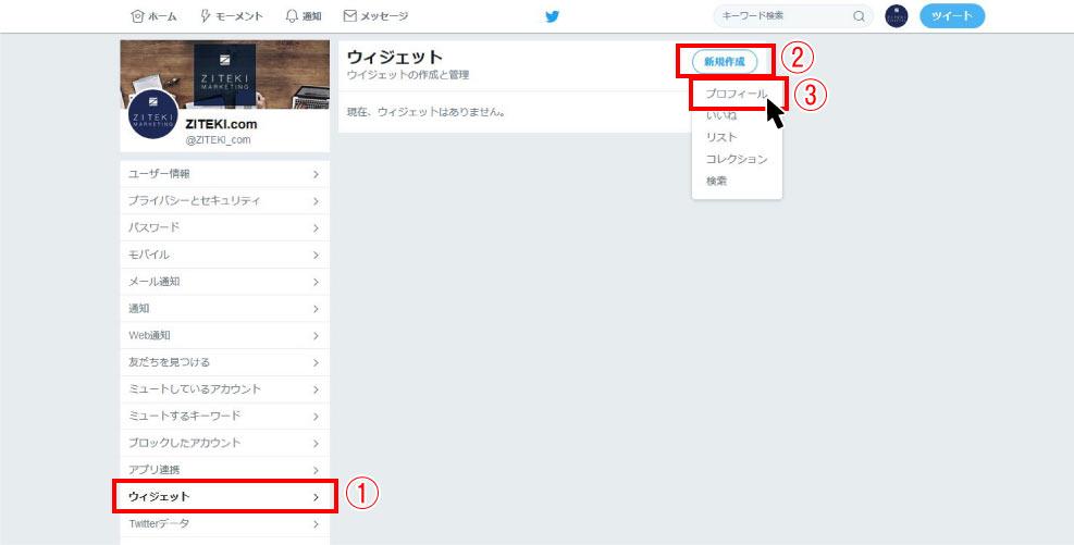 ワードプレスにツイッターのタイムラインを表示する方法マニュアル