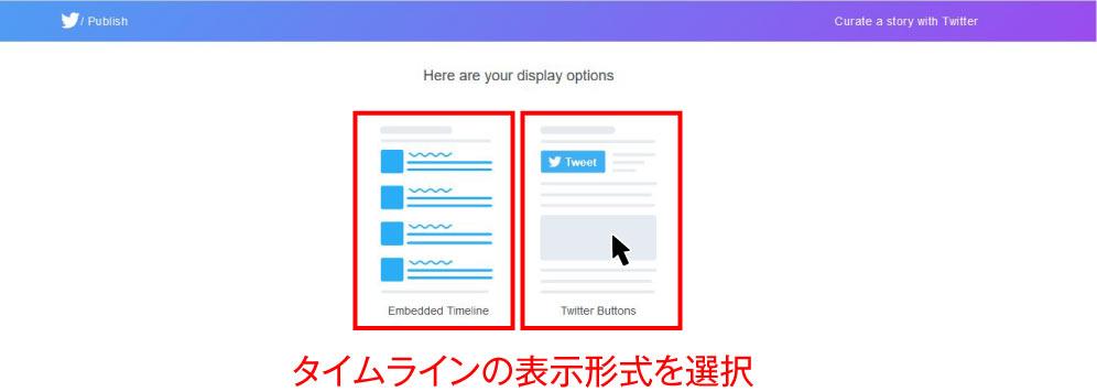 ツイッターのタイムラインの表示形式を選択