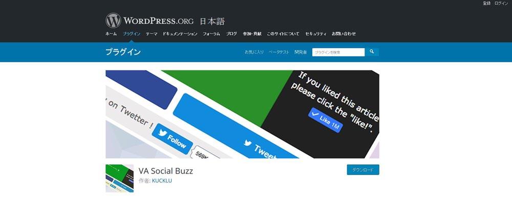 記事下に設置出来てSNSへ拡散出来るプラグイン「VA Social Buzz」公式ページ画像