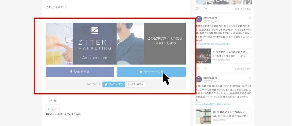 https://ziteki.com/wp-content/uploads/va-social-buzz03.jpg記事下に設置出来てSNSへ拡散出来るプラグイン「VA Social Buzz」設置事例画像