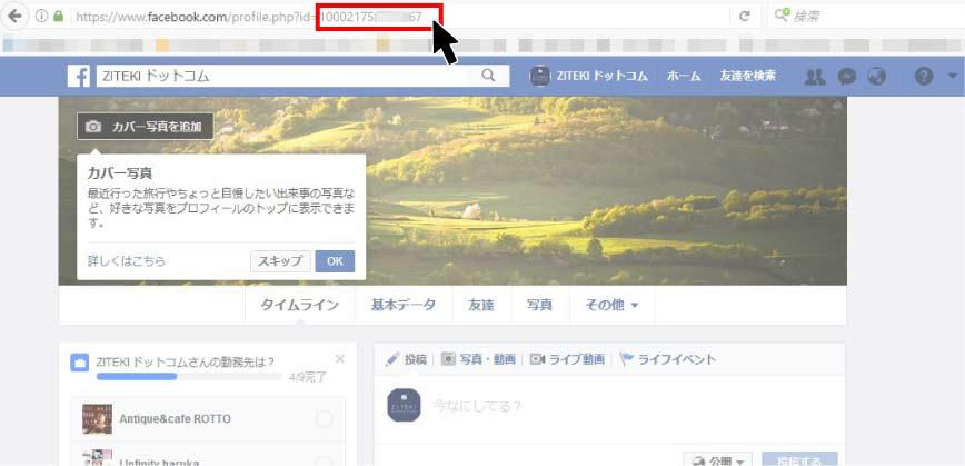 Facebookページのユーザーネーム設定場所の説明マニュアル画像