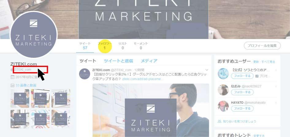 Twitterのユーザーネーム設定場所説明マニュアル画像