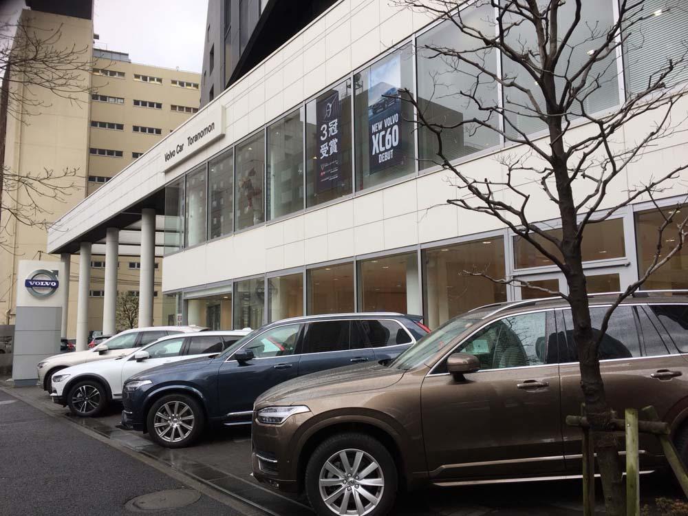 ボルボ・カー 虎ノ門店舗外観画像