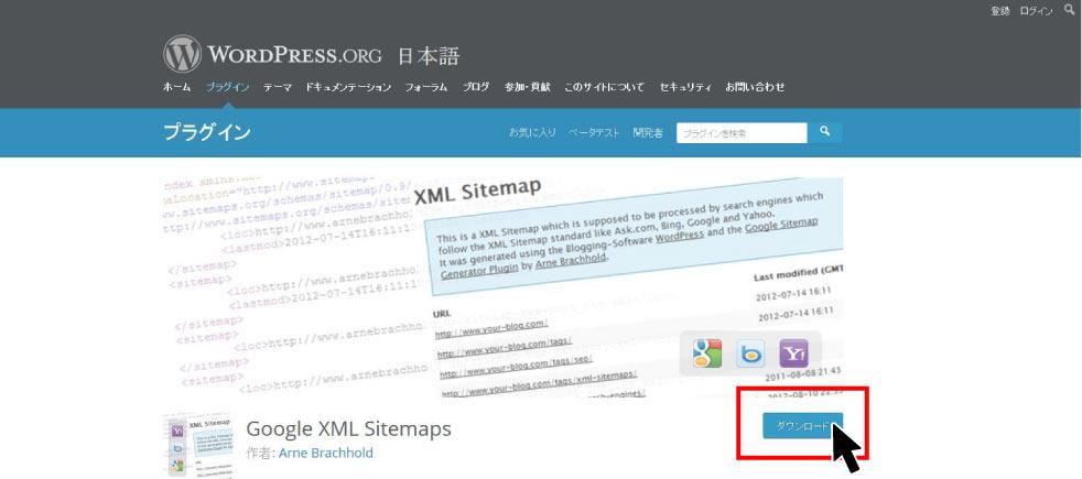 XMLサイトマップインストールマニュアル画像