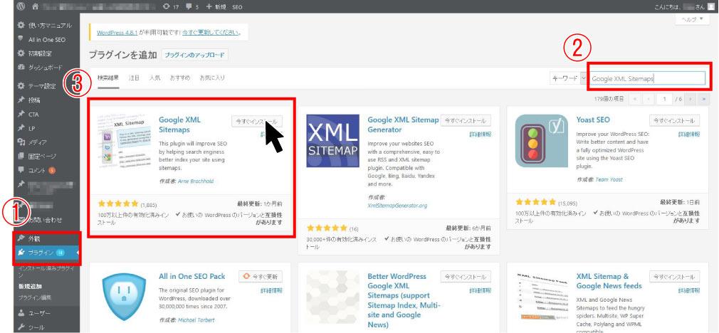 XMLサイトマッププラグインワードプレスダッシュボードからインストールする方法
