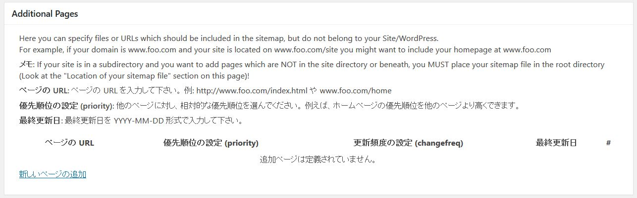 Google XML sitemaps Additional Pagesの設定方法画像