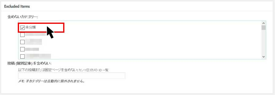 Excluded itemsの設定についてマニュアル画像