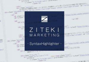【簡単解説】ソースを記事にそのまま表示させるプラグイン「SyntaxHighlighter」の使い方マニュアルアイキャッチ画像