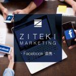 フェイスブックとワードプレスの連携の方法説明アイキャッチ画像