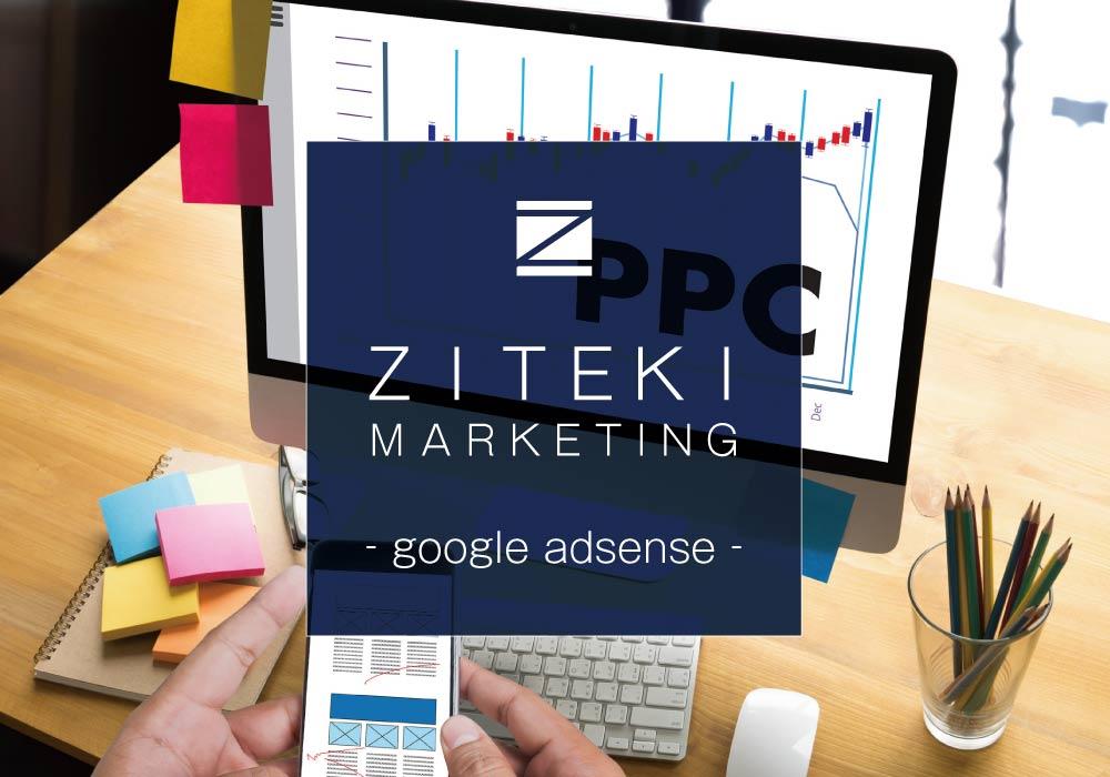 グーグルアドセンスに登録して広告収入を得る方法