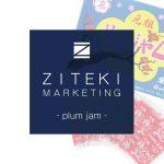 梅の花本舗(東京都荒川区)の元祖梅ジャム廃業から考えるマーケティング
