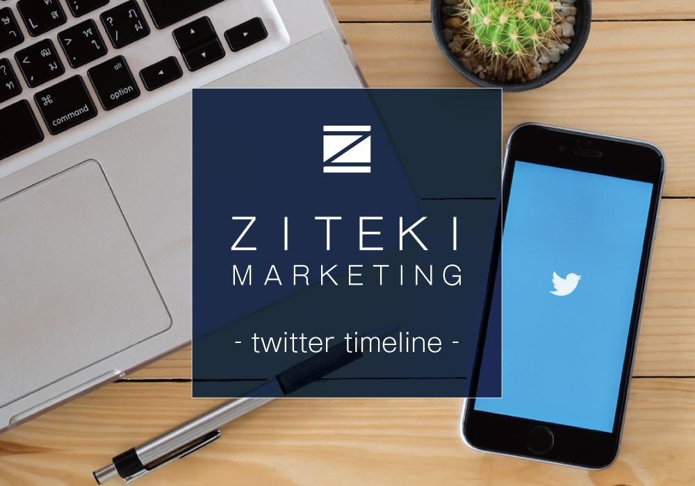 コピペで簡単!初心者でも出来るワードプレスのサイトにツイッターのタイムラインを表示する方法