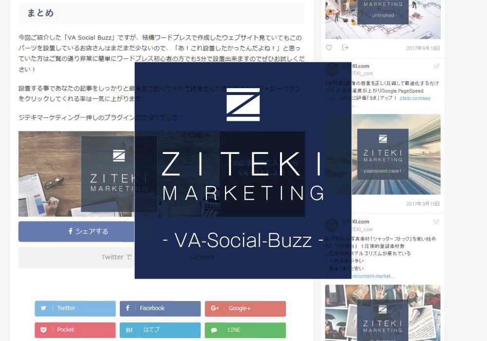 【簡単!便利!たった5分で設置】記事下でSNS拡散出来るプラグイン「VA Social Buzz」の使い方アイキャッチ画像