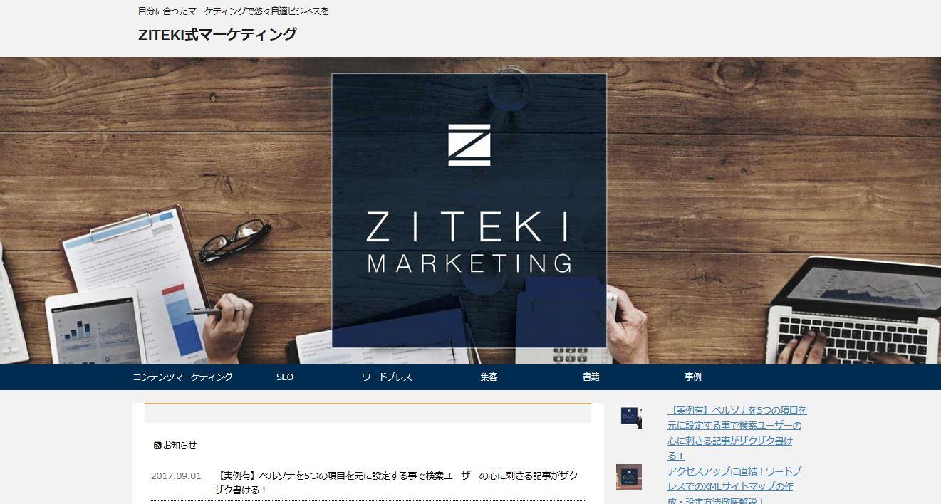 ジテキマーケティングトップページカテゴリー設定画像
